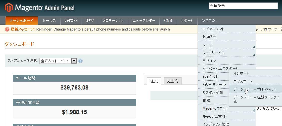 2015-04-09 16_50_13-ダッシュボード _ Magento管理画面