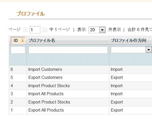 2015-04-09 16_53_01-プロファイル _ インポートとエクスポート _ システム _ Magento管理画面