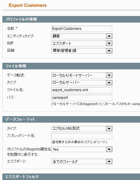 2015-04-09 16_56_16-Export Customers _ プロファイル _ インポートとエクスポート _ システム _ Magento管理画面