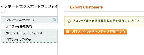 2015-04-09 16_57_23-Export Customers _ プロファイル _ インポートとエクスポート _ システム _ Magento管理画面