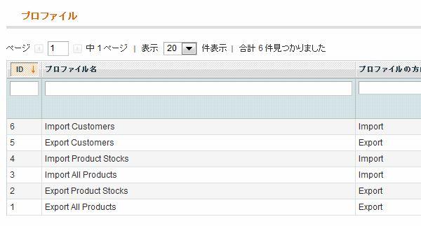 2015-04-09 17_07_27-プロファイル _ インポートとエクスポート _ システム _ Magento管理画面