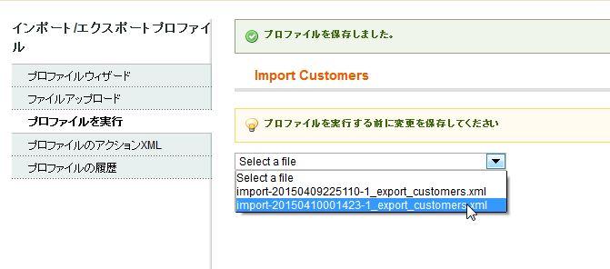 2015-04-09 17_15_18-Import Customers _ プロファイル _ インポートとエクスポート _ システム _ Magento管理画面