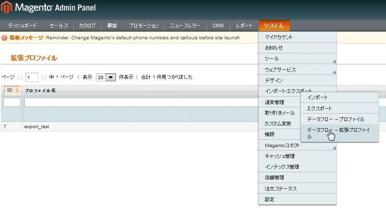 2015-04-13 17_08_52-拡張プロファイル _ インポートとエクスポート _ システム _ Magento管理画面