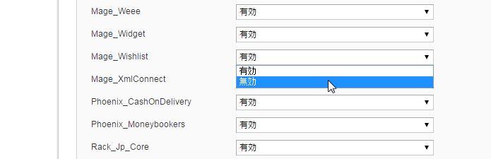 2015-06-16 11_13_58-設定 _ システム _ Magento管理画面