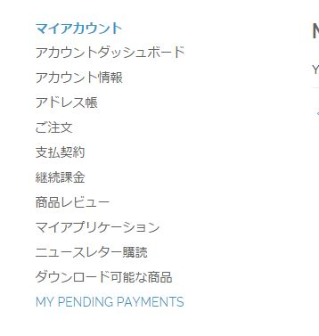 2015-07-02 16_35_50-My Pending Payments