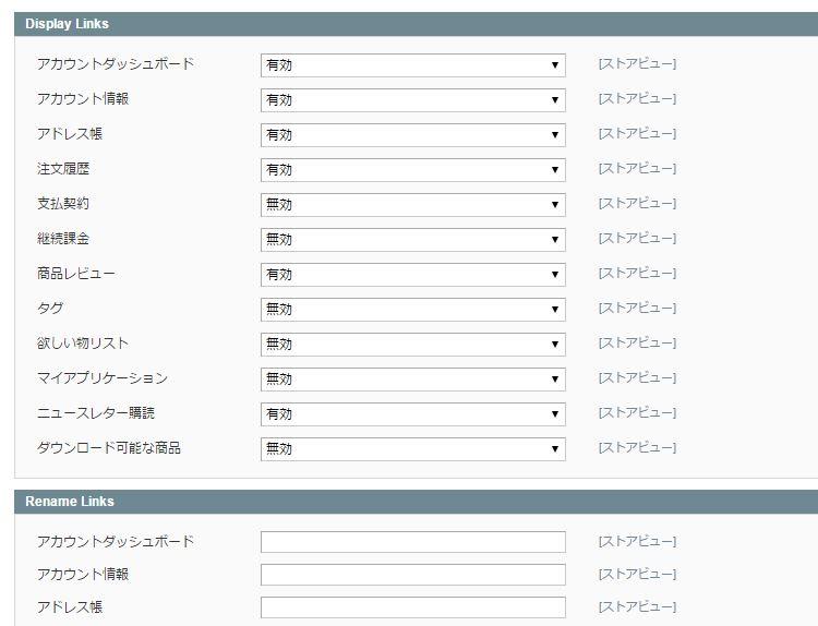 2015-07-02 16_40_21-設定 _ システム _ Magento管理画面
