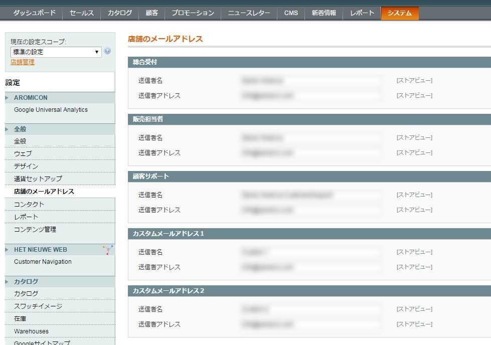 2015-08-14 18_03_08-設定 _ システム _ Magento管理画面