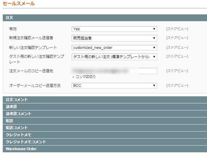 2015-08-14 18_09_17-設定 _ システム _ Magento管理画面