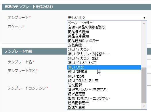 2015-08-14 18_21_13-新規テンプレート _ 取り引きメール _ システム _ Magento管理画面