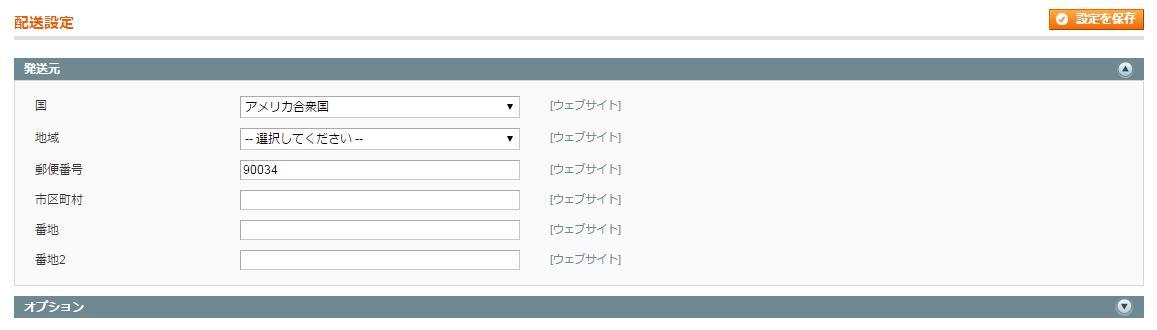 2015-08-18 11_06_39-設定 _ システム _ Magento管理画面
