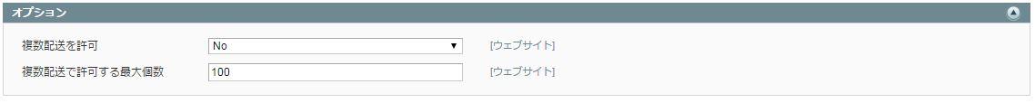 2015-08-18 11_10_17-設定 _ システム _ Magento管理画面