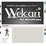 WordPress + Welcart 全部無料。10分でお手軽Eコマースサイトを構築する方法