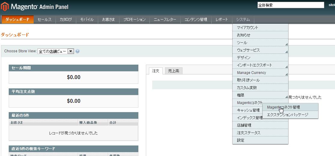 2013-11-08 10_39_42-ダッシュボード _ Magento管理画面
