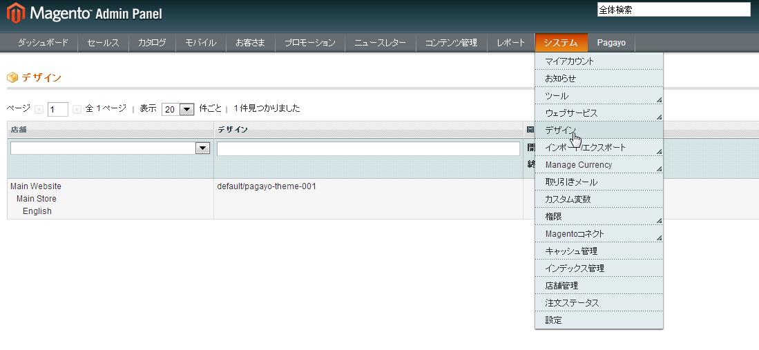 2013-11-08 18_27_18-デザイン _ システム _ Magento管理画面