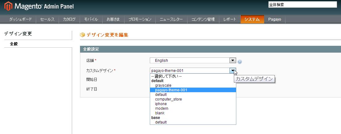 2013-11-08 18_29_01-デザイン変更を編集 _ デザイン _ システム _ Magento管理画面