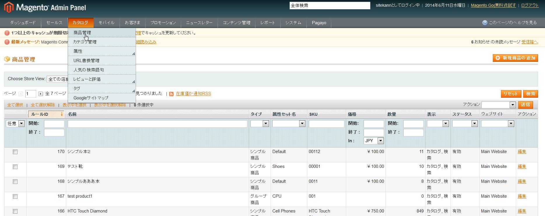 2014-06-10 10_49_30-商品管理 _ カタログ _ Magento管理画面