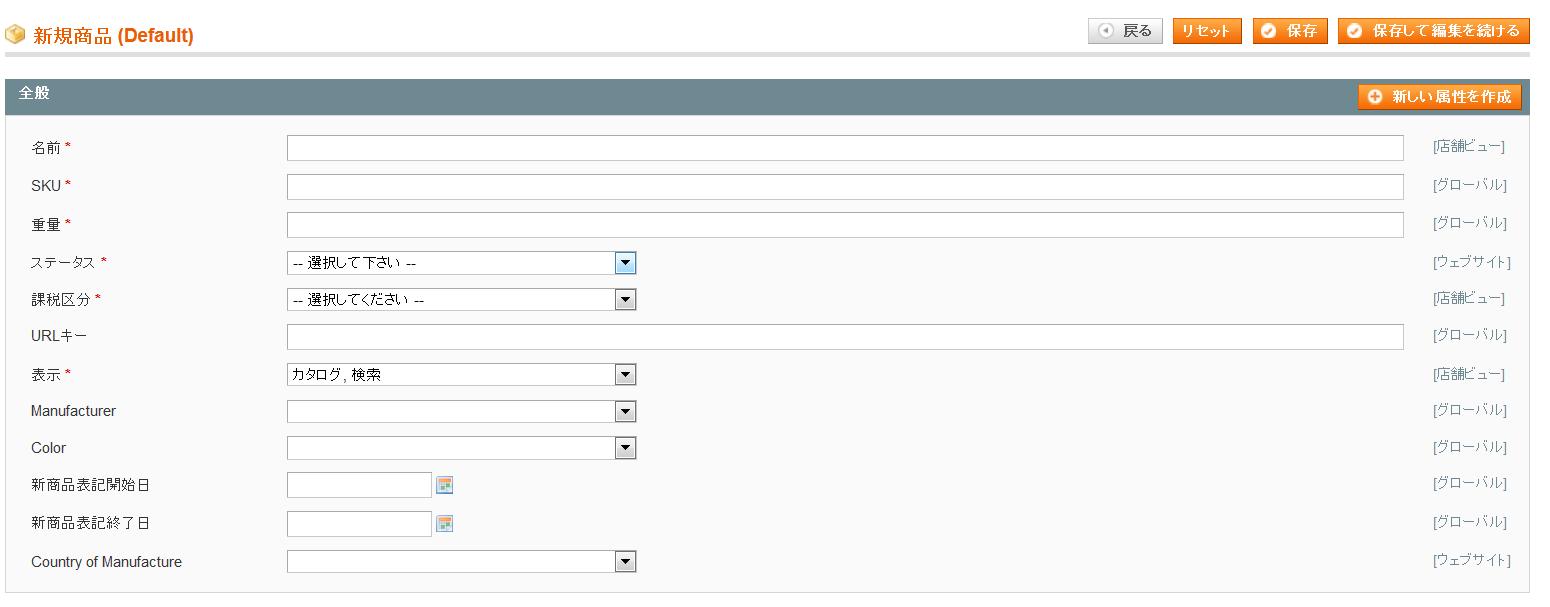 2014-06-10 10_55_19-新規商品 _ 商品管理 _ カタログ _ Magento管理画面