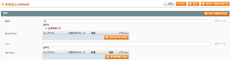 2014-06-10 10_56_52-新規商品 _ 商品管理 _ カタログ _ Magento管理画面