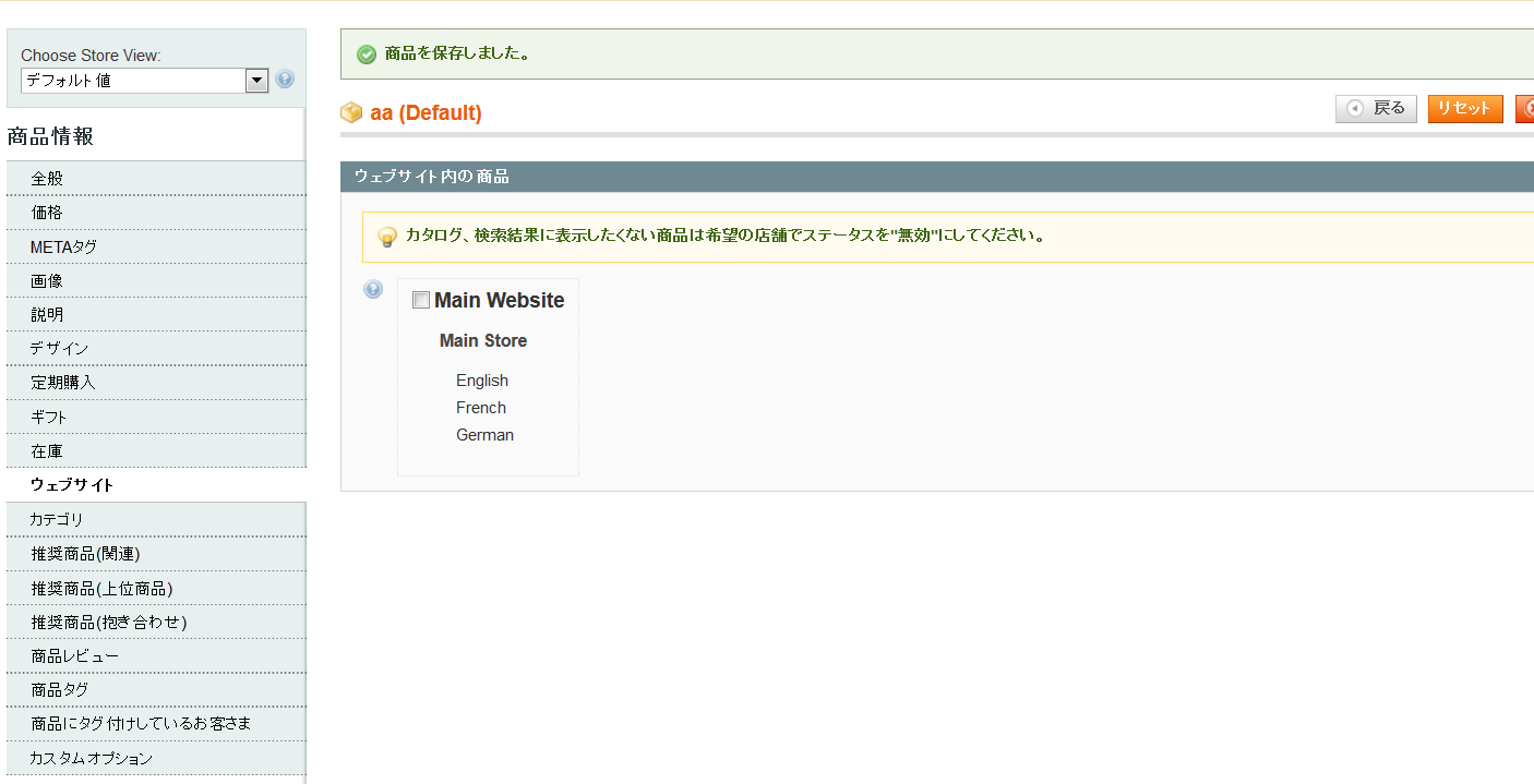 2014-06-10 11_00_36-aa _ 商品管理 _ カタログ _ Magento管理画面